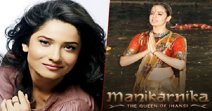 Sushant Singh's ex- girlfriend Ankita Lokhande to make her Bollywood debut with Kangana Ranaut's 'Manikarnika: The Queen of Jhansi'