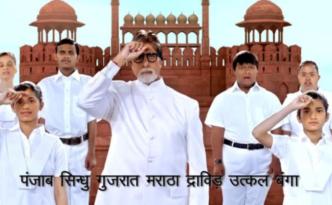 Amitabh Bachchan National Anthem