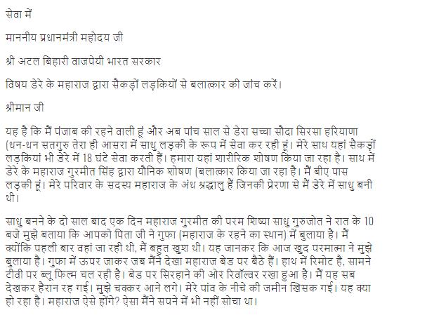 Baba Ram Rahim Chitthi 1