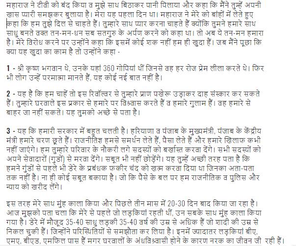 Baba Ram Rahim Chitthi 2