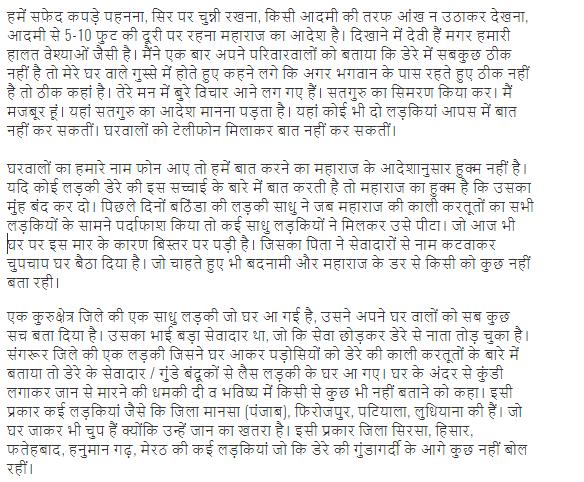 Baba Ram Rahim Chitthi 3