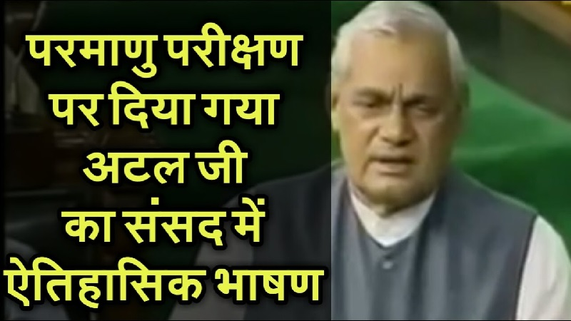 Atal Bihari Vajpayee Speech in Parliament