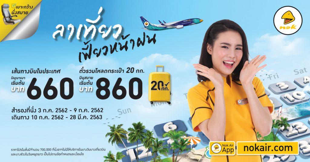 NOK Air Sale