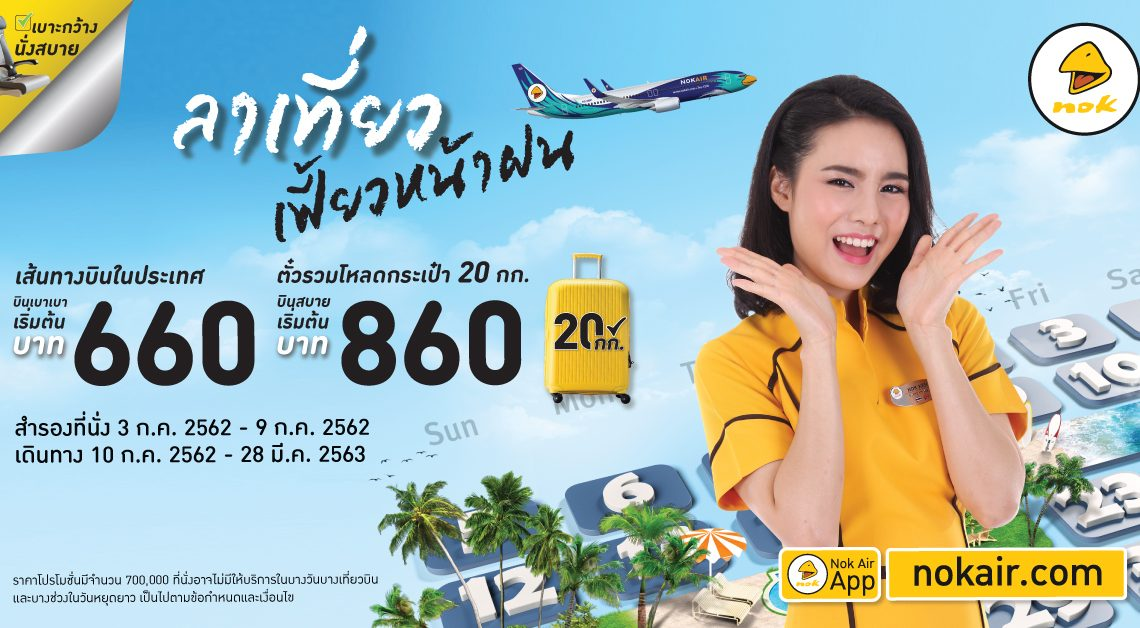 If you plan your holiday then Nok Air's mid year sale is live with huge discounts.