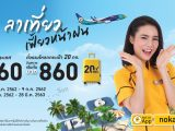 NOK Air Sale